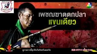 getlinkyoutube.com-เพชฌฆาตตกปลาแขนเดียว : กระบี่มือหนึ่ง Ch.7