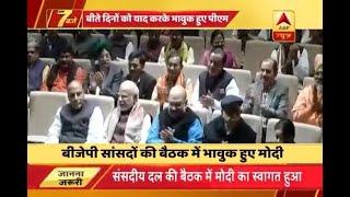 PM Modi gets emotional at BJP parliamentary meet