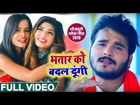 bhojpuri video song hd 2019 download