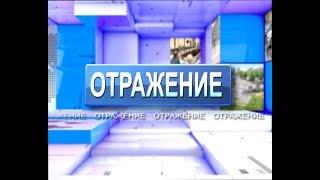 """Программа """"Отражение"""""""
