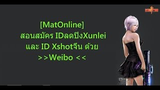 getlinkyoutube.com-[MatOnline] สอนสมัคร IDลดปิงXunlei และID Xshotจีน ด้วย Weibo