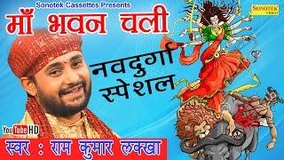 नवदुर्गा स्पेशल भजन || माँ भवन चली || Ram Kumar Lakkha || Super Hit Mata Bhajan