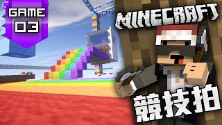 getlinkyoutube.com-MineCraft : 競技拍 Game 03 X-Run!