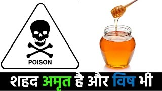 गलती से भी शहद को इस तरह न खाये | Combination of Honey You Should Never Eat