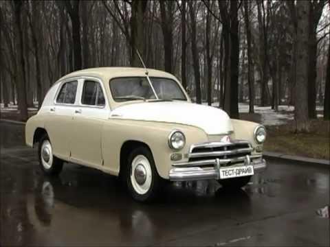Тест-драйв ГАЗ М20 'Победа