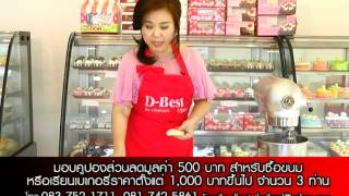 getlinkyoutube.com-เรียนเบเกอรี่กับ D-Best...ขนมปังเนยสด
