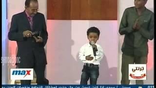 getlinkyoutube.com-الطفل الصغير أحمد عبود يغني سنوات العاصفة لوردي