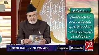 Quote | Hazrat Ali (RA) | Subh E Noor | 9 Nov 2018 | Headlines | 92NewsHD