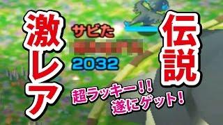 getlinkyoutube.com-【みんなのポケモンスクランブル】3DS 激レア サビた 伝説ゲット