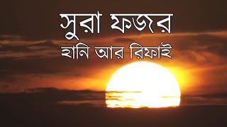 getlinkyoutube.com-Surah Fajr 89 | Very Emotional | Killer Recitation | Hani Rifai | Bangla Subtitles | Quran | বাংলা