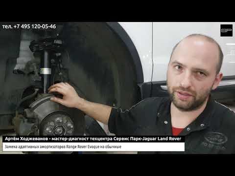 Замена адаптивных амортизаторов Range Rover Evoque на обычные