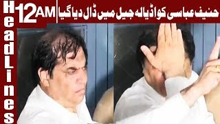 Hanif Abbasi detained and shifted to Adiala Jail | Headlines 12 AM | 22 July 2018 | Express News width=