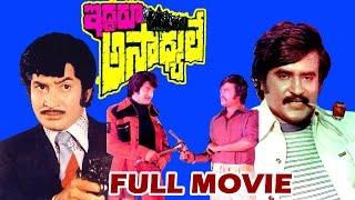 Iddaru Asadhyule Telugu Full Movie - Krishna, Rajinikanth, Madhavi - V9videos