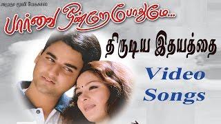 Parvai ondre Pothume Tamil Movie | Thirudiya Idhyathai song | kunal