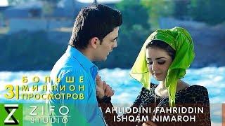 getlinkyoutube.com-Ahliddini Fahriddin - Ishqam nimaroh | Ахлиддини Фахриддин - Ишкам нимарох