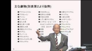 getlinkyoutube.com-法の目的と定義 毒物劇物取扱者(一般)資格試験対策講座