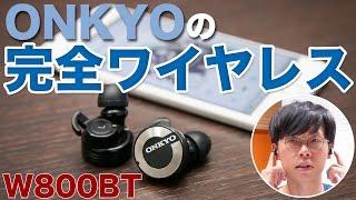 getlinkyoutube.com-老舗のONKYOから最先端の完全ワイヤレスイヤホン!W800BTB