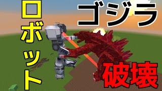 getlinkyoutube.com-[マインクラフト] ロボットVSモブジラ! [MOD戦争]