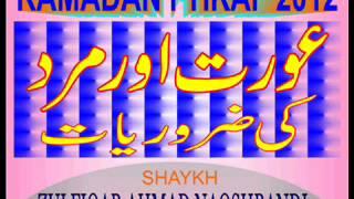 getlinkyoutube.com-MARD AUR AURAT KI ZAROORIYAT (I'TIKAF 2012) SHAYKH ZULFIQAR AHMAD NAQSHBANDI