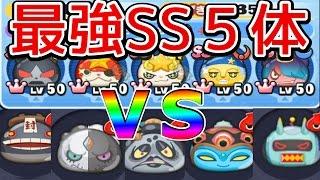 getlinkyoutube.com-【妖怪ウォッチぷにぷに】最強SS5体でボスラッシュ!やっぱり強い!