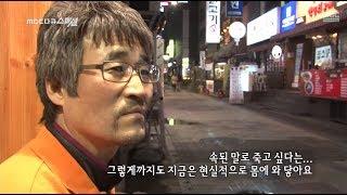 getlinkyoutube.com-MBC 다큐스페셜 - 잘나가던 4층짜리 종로 고깃집, 불도 켜지 않는 이유 20140414