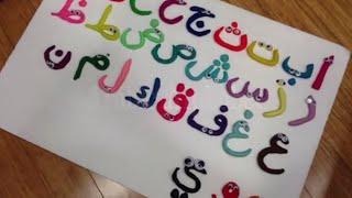 getlinkyoutube.com-Arabic Alphabet with Play-Doh