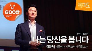 (Kor, Jpn) 세바시 118회 나는 당신을 봅니다 | 김창옥 서울여대 기독교학과 겸임교수