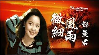 getlinkyoutube.com-《微風細雨》 鄧麗君 (1953-1995) Teresa Teng