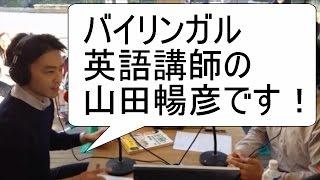 getlinkyoutube.com-第22回:英会話ミニレッスンbyバイリンガル英語コーチNOBU(山田暢彦)先生<ラジオ「西澤ロイの頑張らない英語」>