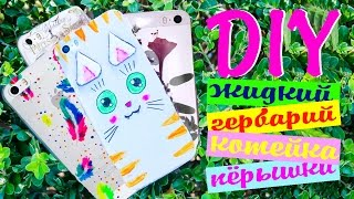 getlinkyoutube.com-Чехол для телефона своими руками DIY на русском Оформление и декор Баттл с Леной Ангелвиль