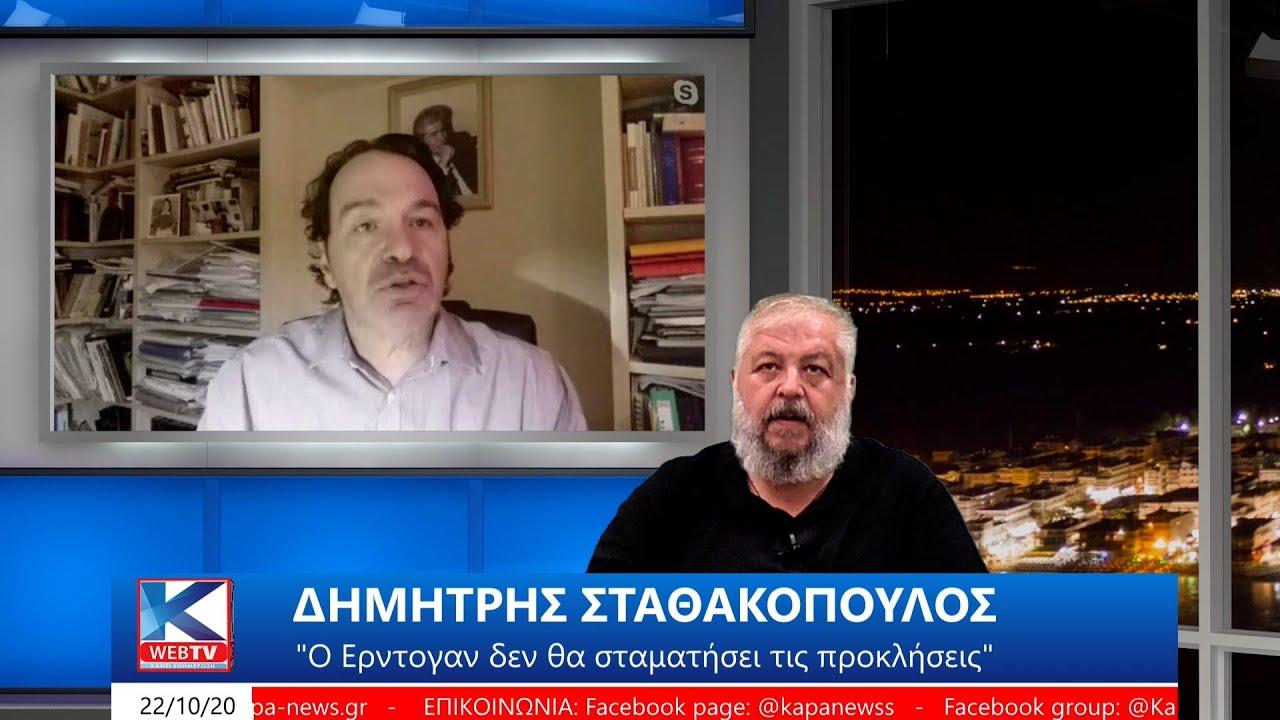 """Δημ. Σταθακόπουλος: """"Ο Ερντογάν δεν θέλει πόλεμο, αλλά ούτε θα σταματήσει τις προκλήσεις μέχρι το 2023. Αυτό που θέλει είναι…"""""""