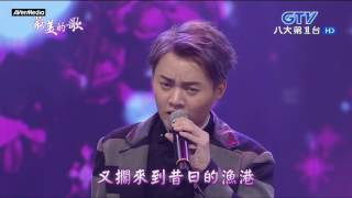 getlinkyoutube.com-20170214 最美的歌 許富凱  曹雅雯 檸檬愛玉+最愛的人+真心只愛你