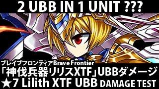 getlinkyoutube.com-【ブレイブフロンティア】★7リリスXTF UBBダメージ Brave Frontier ★7 Lilith XTF Max UBB Damage Test