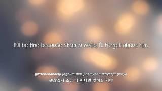 Seo Young Eun- 잊을만도 한데 (Though it seems forgotten) lyrics [Eng. | Rom. | Han.]