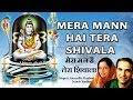Monday Morning Soothing Shiv Bhajans I Mera Mann Hai Tera Shivala, I Anuradha Paudwal, Suresh Wadkar