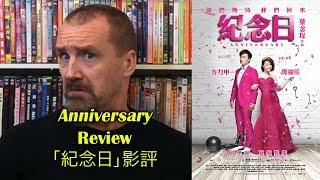 getlinkyoutube.com-Anniversary/紀念日 Movie Review