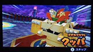 【3DS】マリオ&ルイージRPG ペーパーマリオMIX ドデカクラフト クッパ戦