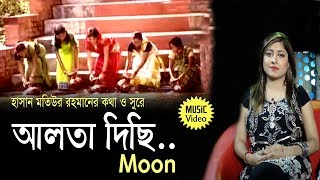 Alta Dichi । Moon । Bangla New Folk Song