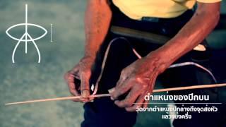 getlinkyoutube.com-ทำว่าวจุฬา - 3.วัดขนาดไม้