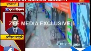 getlinkyoutube.com-Dombivali | CCTV | Footage Of | Dombivali Blast