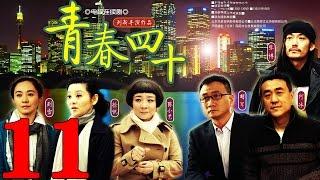 getlinkyoutube.com-《青春四十》徐帆//胡军/张博四十岁女人的又一春(第11集)——爱情/家庭