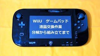 getlinkyoutube.com-任天堂 WiiU ゲームパッド 液晶交換