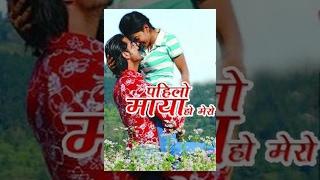 PAHILO MAYA HO MERO | Nepali Superhit Movie | Ft. Suman Singh, Jharana Thapa