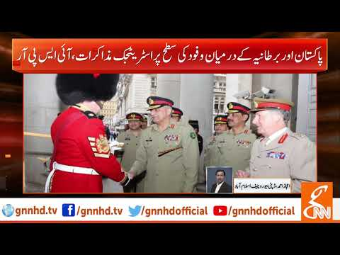 COAS visits UK Ministry of Defence
