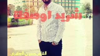 getlinkyoutube.com-حسين العامري / الشاعر/ شرد اوصفك
