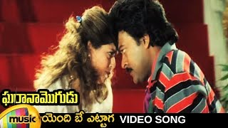 getlinkyoutube.com-Gharana Mogudu Telugu Movie Songs | Endi Bey Ettaga Video Song | Chiranjeevi | Nagma | Mango Music