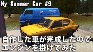 getlinkyoutube.com-自作した車が完成したのでエンジンを掛けてみた 【My Summer Car 実況 #9】