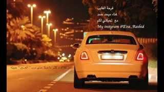 getlinkyoutube.com-فرحة الغايب ـ ميحد حمد - من غلاك و كثر ماحبك ♡
