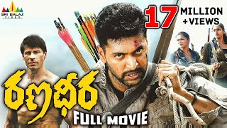Ranadheera Full Movie | Telugu Full Movies | Jayam Ravi | Sri Balaji Video