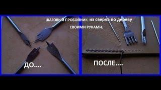 getlinkyoutube.com-Как сделать шаговый пробойник для кожи